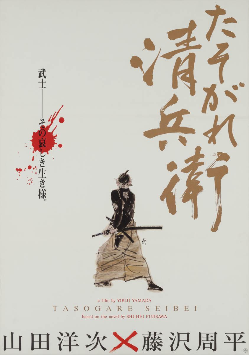 63-twilight-samurai-warrior-special-japanese-b1-2002-01