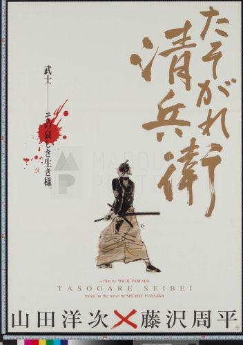 63-twilight-samurai-warrior-special-japanese-b1-2002-02