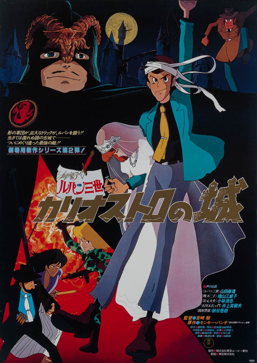 65-lupin-iii-the-castle-of-cagliostro-re-release-japanese-b1-2014-01