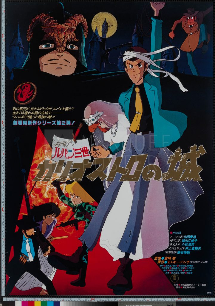 65-lupin-iii-the-castle-of-cagliostro-re-release-japanese-b1-2014-02