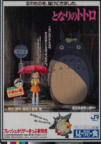 66-my-neighbor-totoro-jr-style-japanese-b1-1988-02