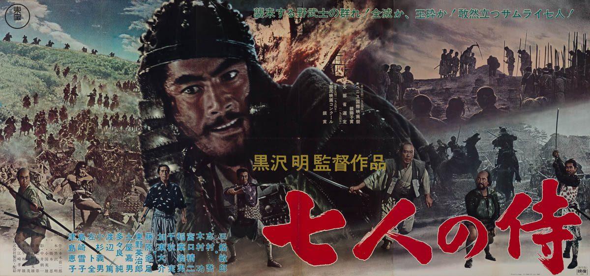 67-seven-samurai-re-release-japanese-b1x3-1967-01