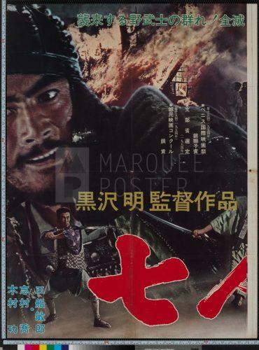 67-seven-samurai-re-release-japanese-b1x3-1967-03