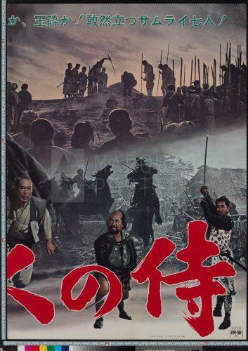 67-seven-samurai-re-release-japanese-b1x3-1967-04
