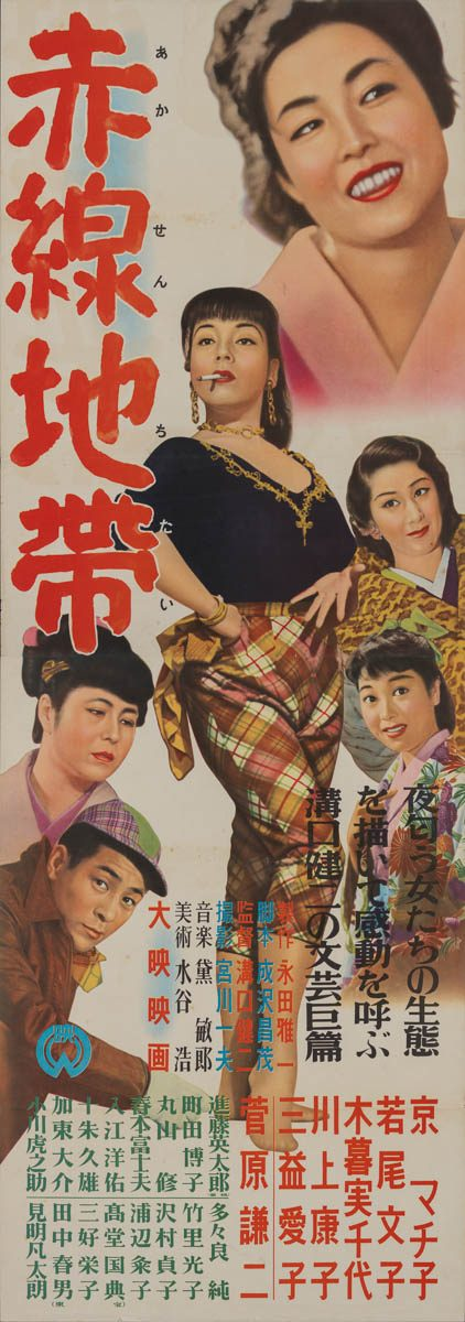 67-street-of-shame-japanese-stb-1956-01
