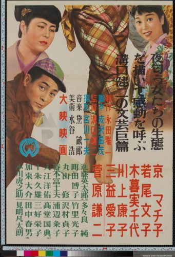 67-street-of-shame-japanese-stb-1956-03