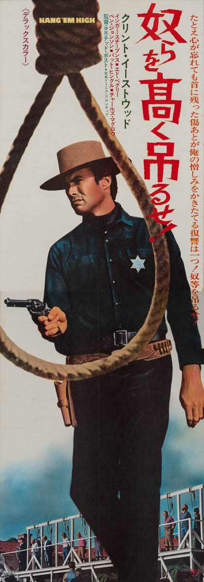 68-hang-em-high-japanese-stb-1968-01