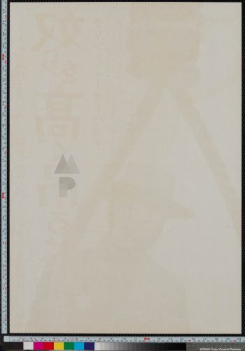 68-hang-em-high-japanese-stb-1968-04