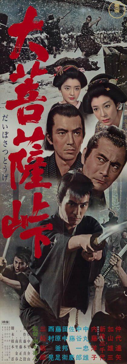 69-sword-of-doom-japanese-stb-1966-01