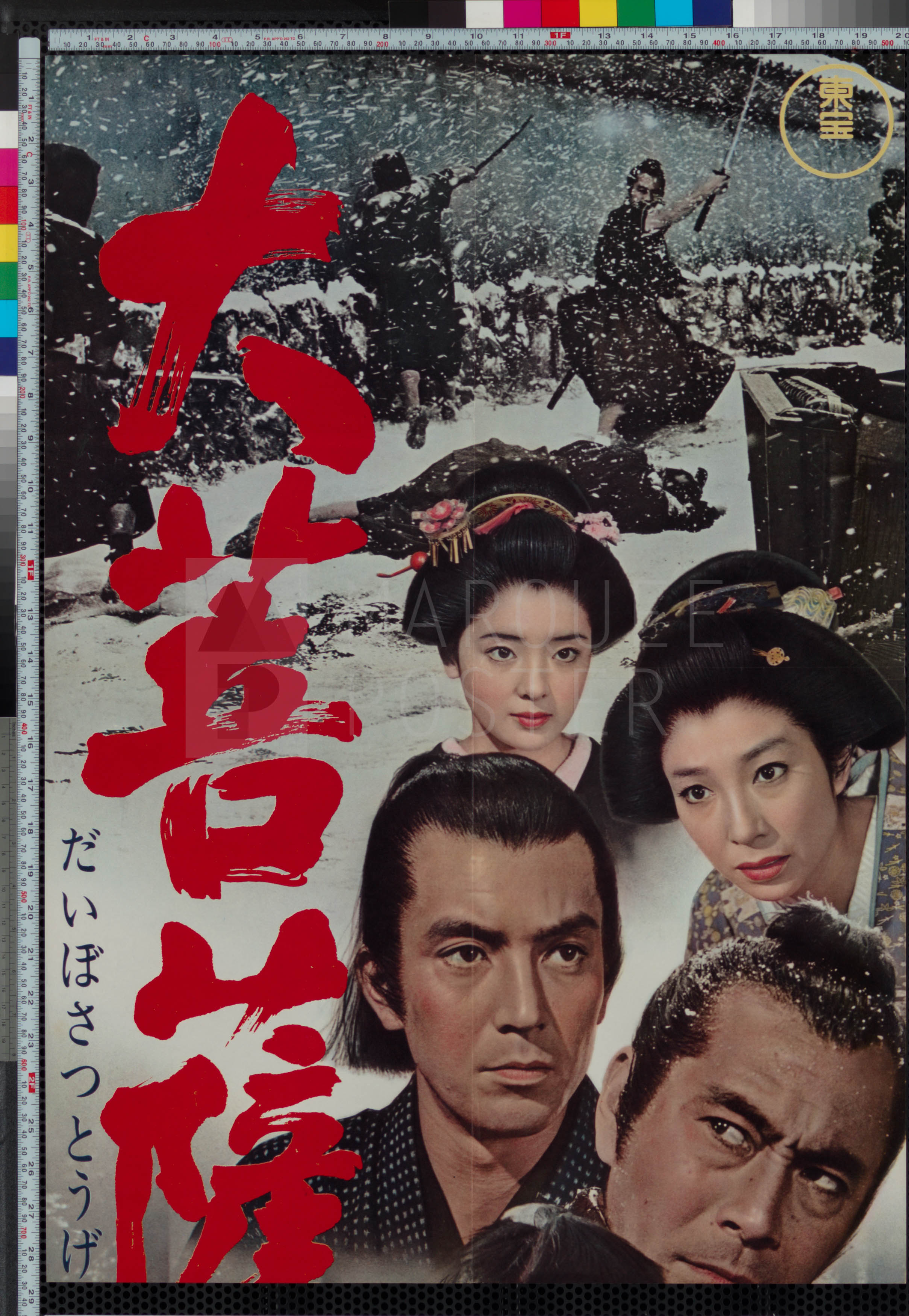 69-sword-of-doom-japanese-stb-1966-02