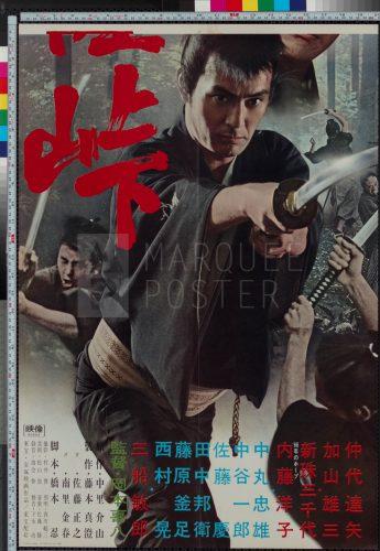 69-sword-of-doom-japanese-stb-1966-03