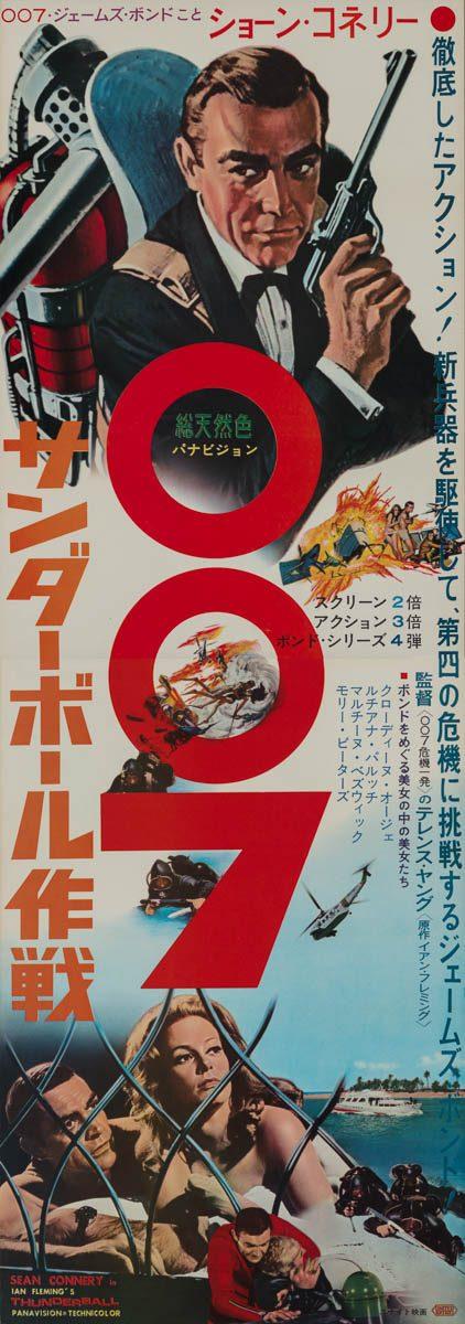 69-thunderball-japanese-stb-1965-01
