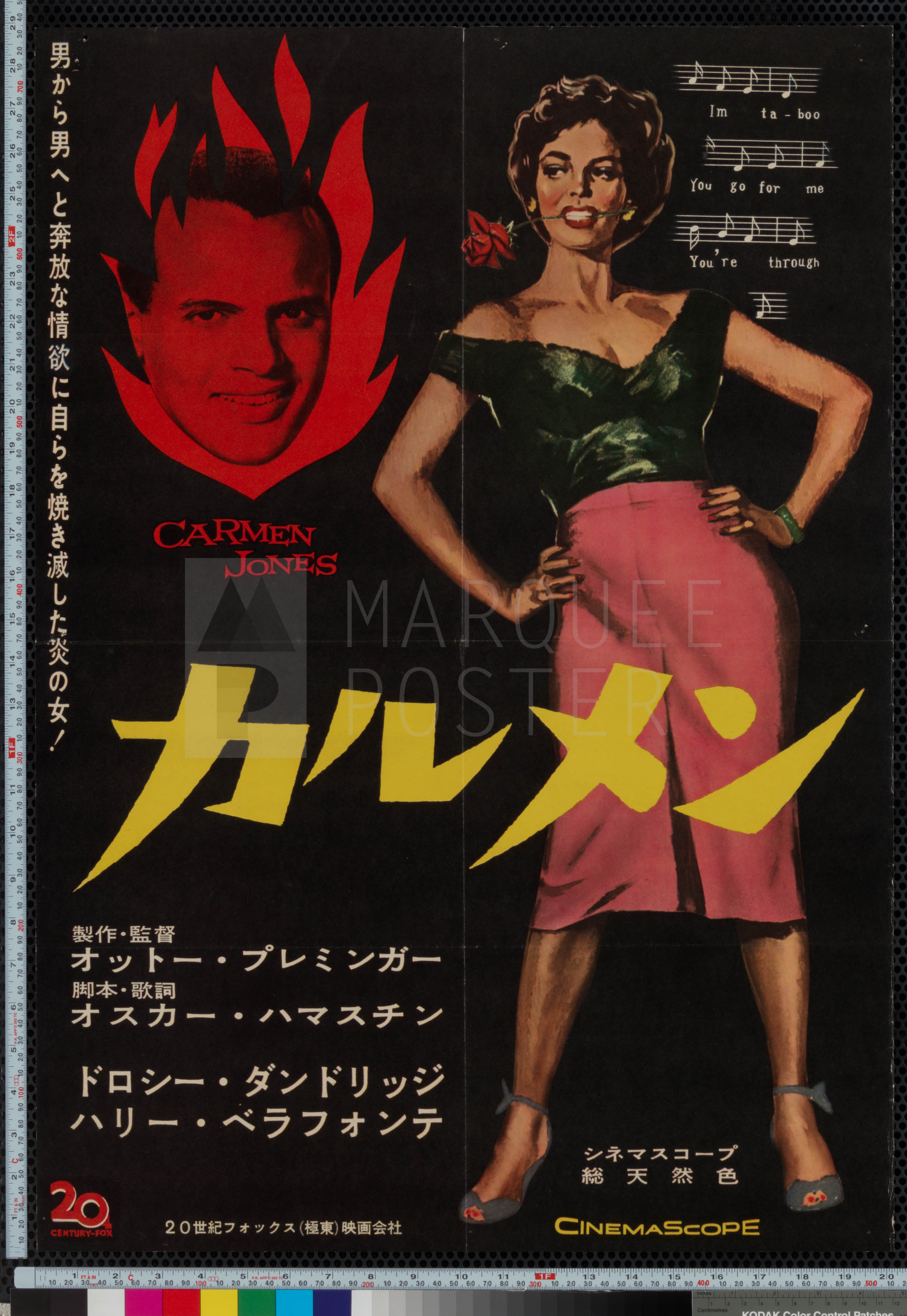 7-carmen-jones-japanese-b2-1954-02