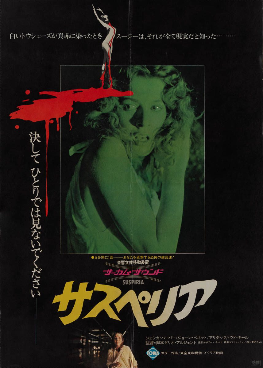 7-suspiria-japanese-b0-1977-01