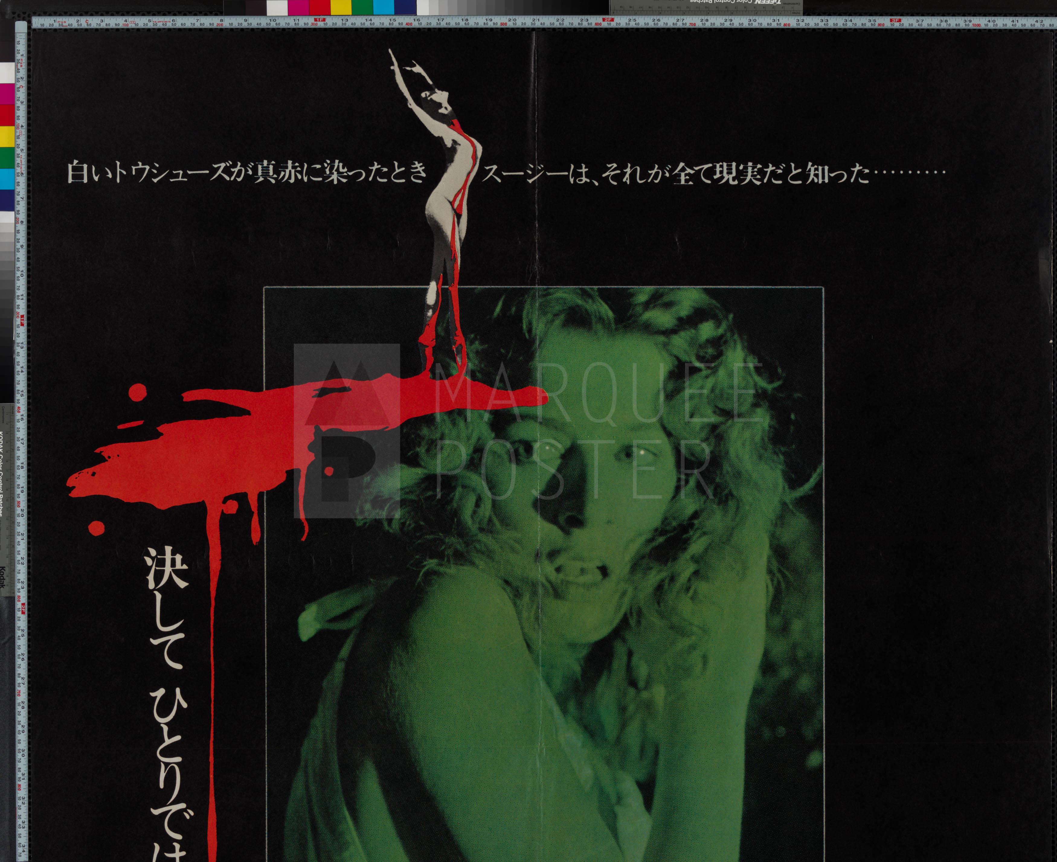 7-suspiria-japanese-b0-1977-02