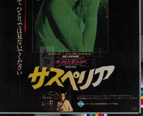 7-suspiria-japanese-b0-1977-03