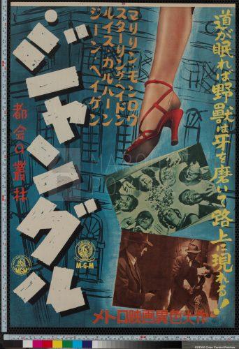70-asphalt-jungle-japanese-stb-1954-03