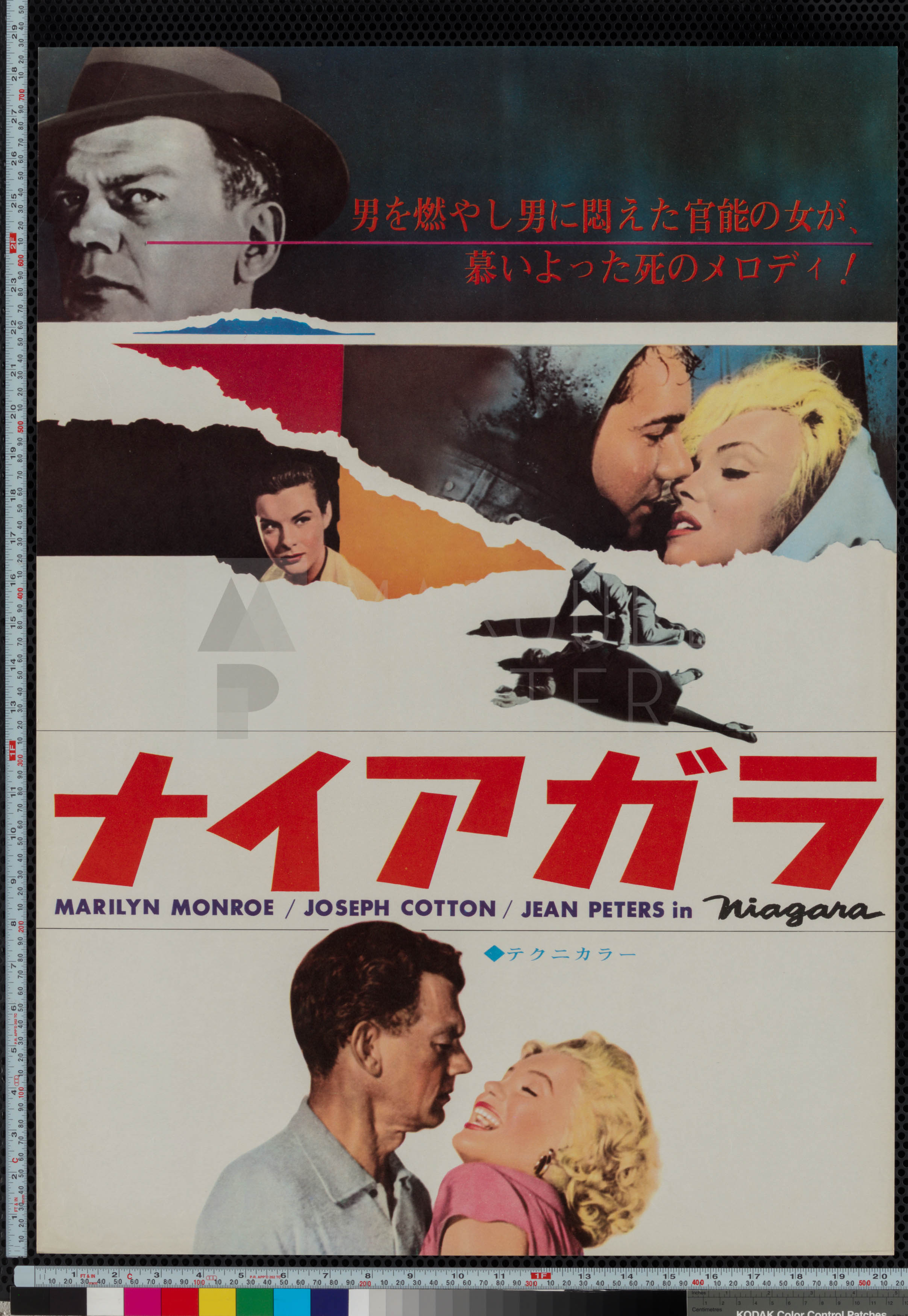 70-niagara-re-release-japanese-stb-1960-02
