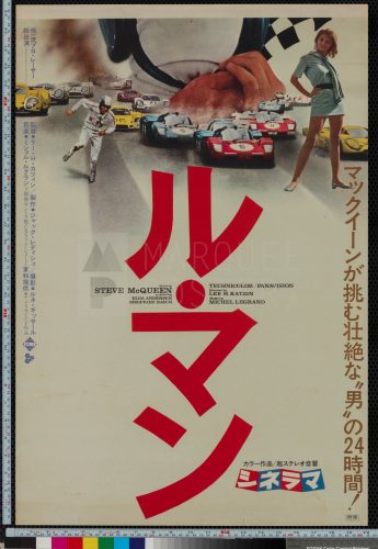 71-le-mans-japanese-stb-1971-03