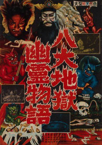 74-jigoku-alternate-title-style-japanese-b2-1960-01