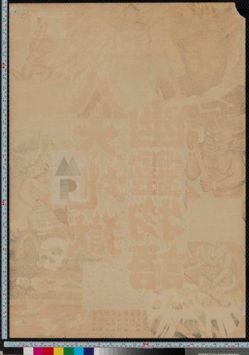 74-jigoku-alternate-title-style-japanese-b2-1960-03