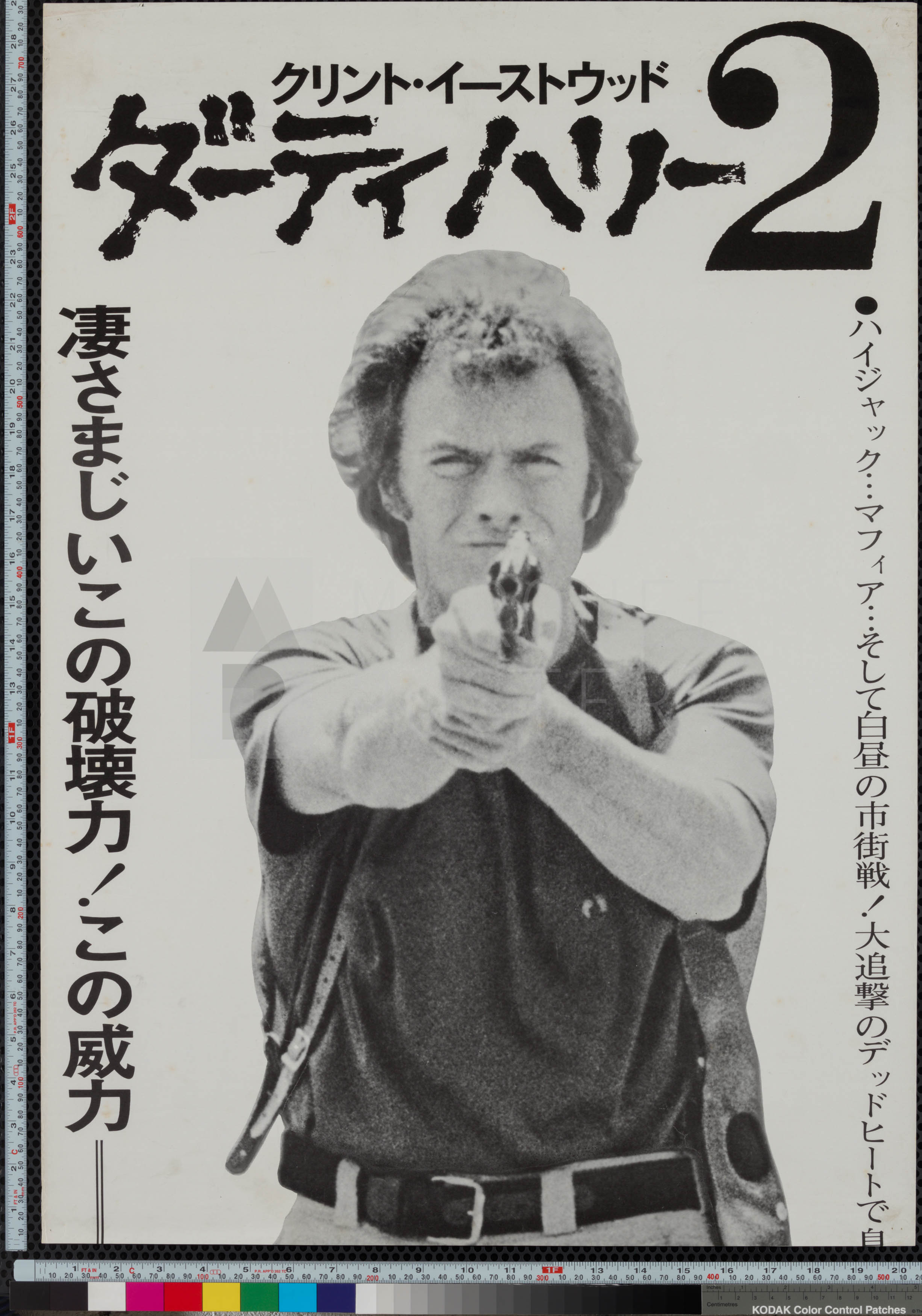 74-magnum-force-japanese-stb-1974-02