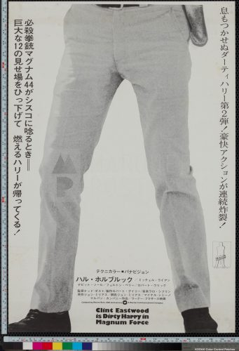 74-magnum-force-japanese-stb-1974-03