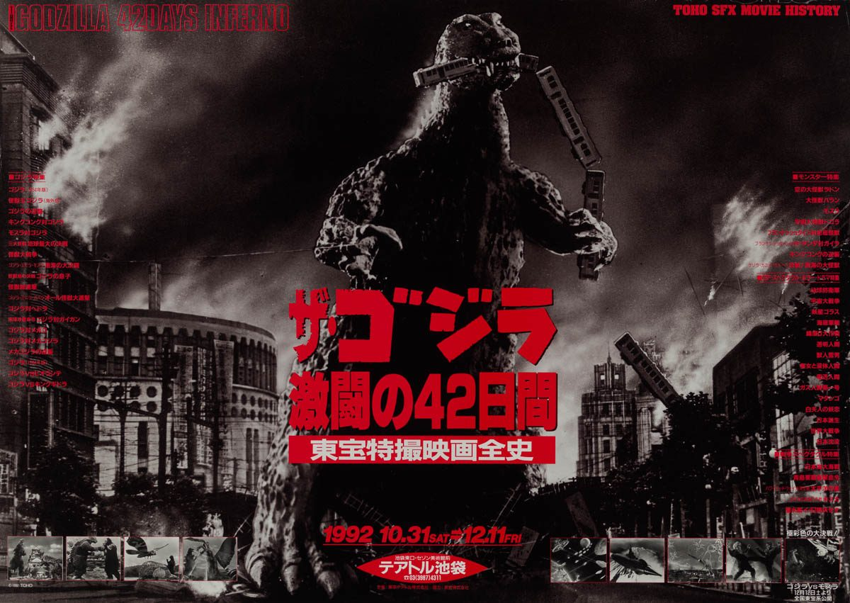 8-godzilla-sfx-documentary-japanese-b1-1992-01