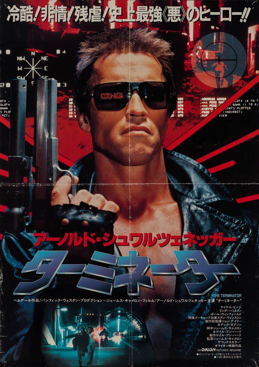 8-terminator-japanese-b0-1985-01