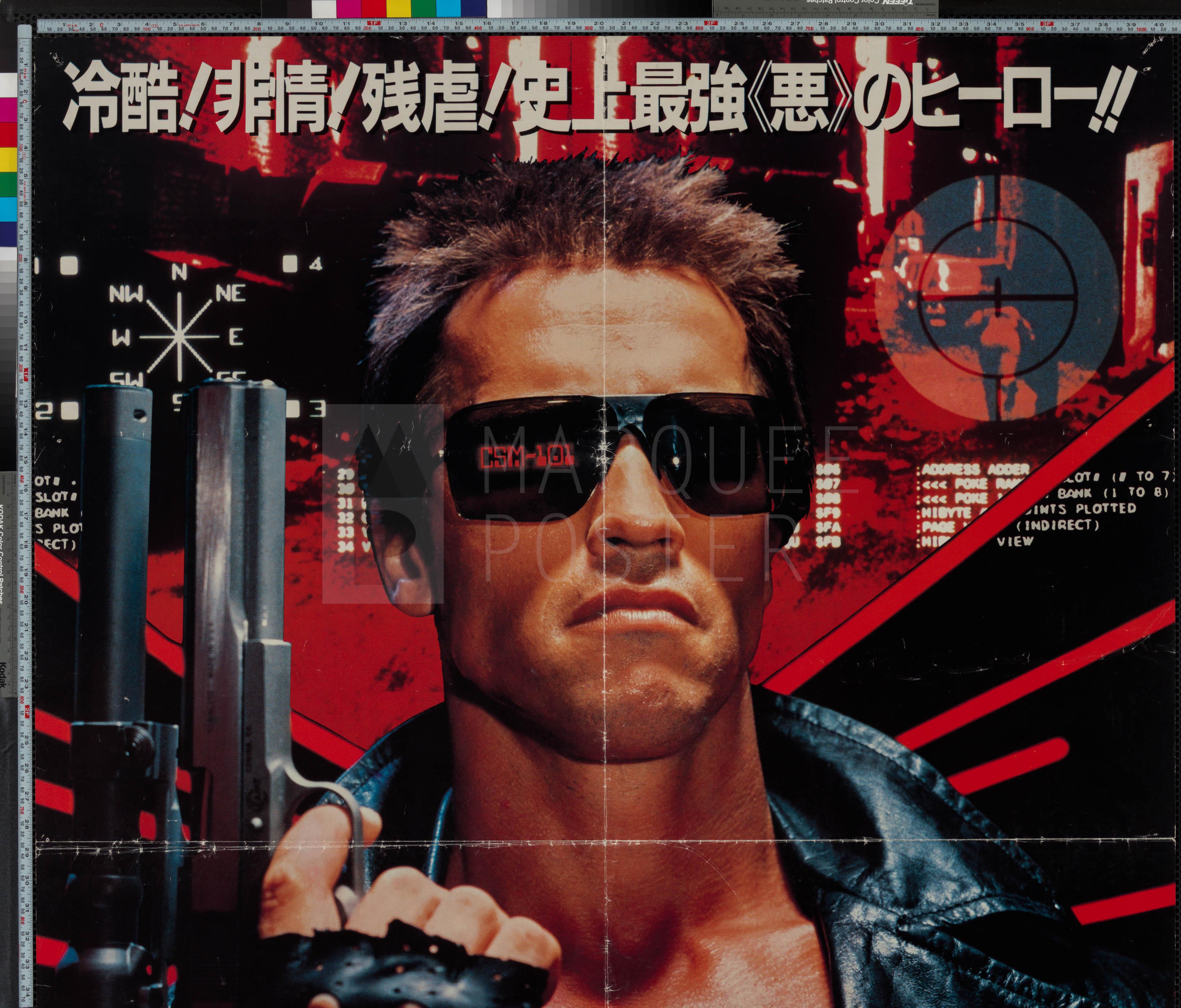 8-terminator-japanese-b0-1985-02