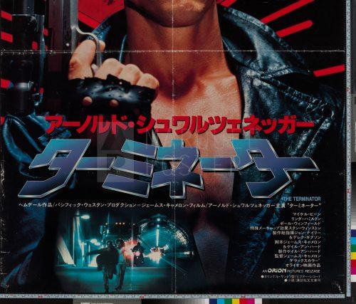 8-terminator-japanese-b0-1985-03