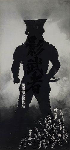 80-kagemusha-the-shadow-warrior-special-advance-japanese-special-1980-01