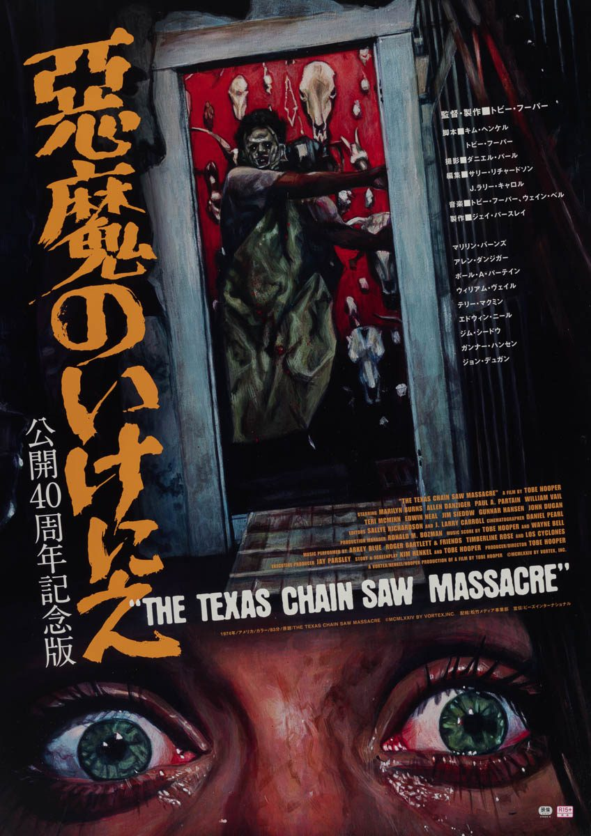 82-texas-chainsaw-massacre-40th-anniversary-re-release-japanese-b1-2014-01