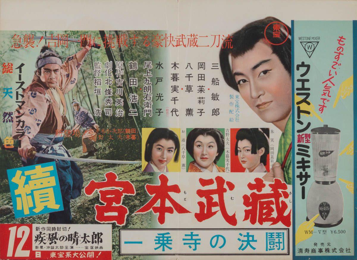 84-samurai-ii-duel-at-ichijoji-temple-japanese-b3-1955-01