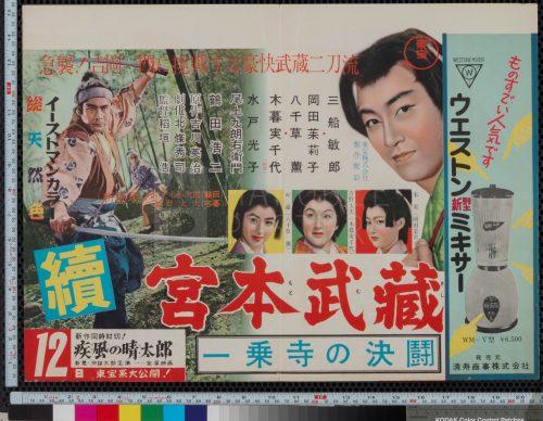84-samurai-ii-duel-at-ichijoji-temple-japanese-b3-1955-02