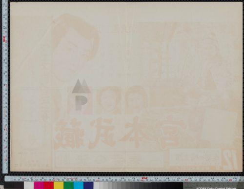 84-samurai-ii-duel-at-ichijoji-temple-japanese-b3-1955-03