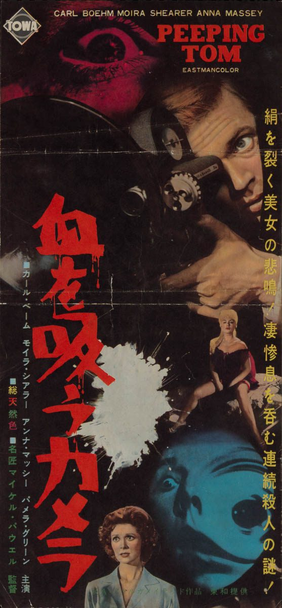 87-peeping-tom-press-japanese-b4-1961-01