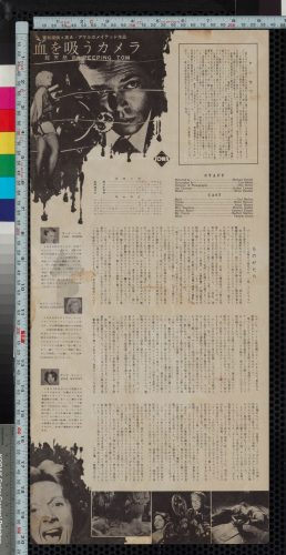 87-peeping-tom-press-japanese-b4-1961-03