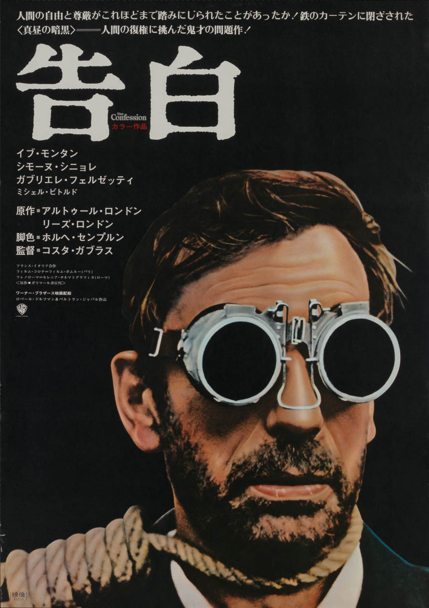 9-confession-japanese-b2-1971-01