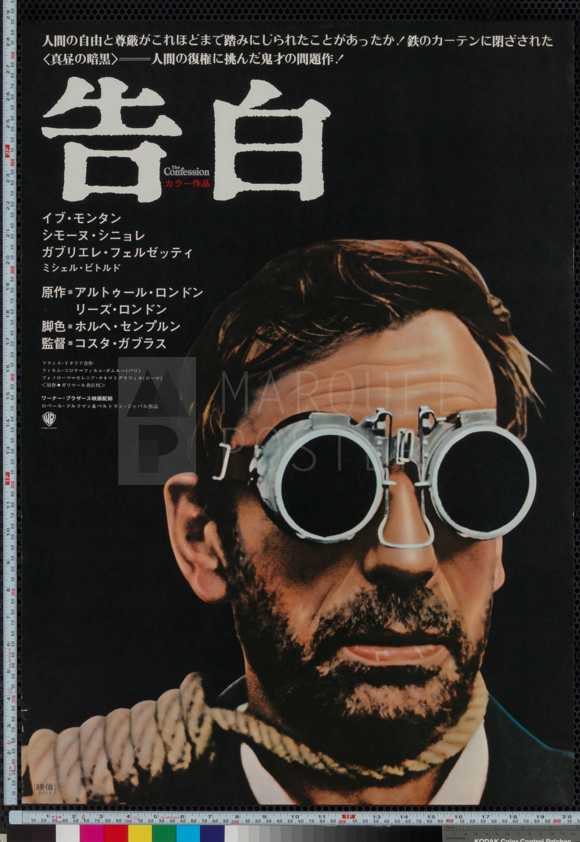 9-confession-japanese-b2-1971-02