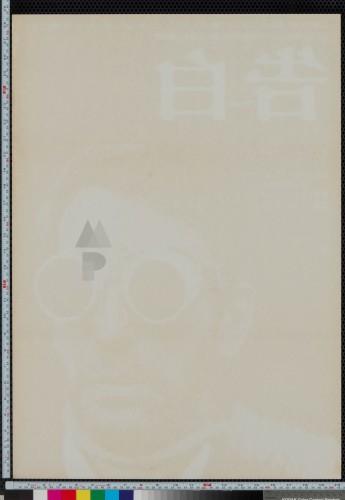 9-confession-japanese-b2-1971-03