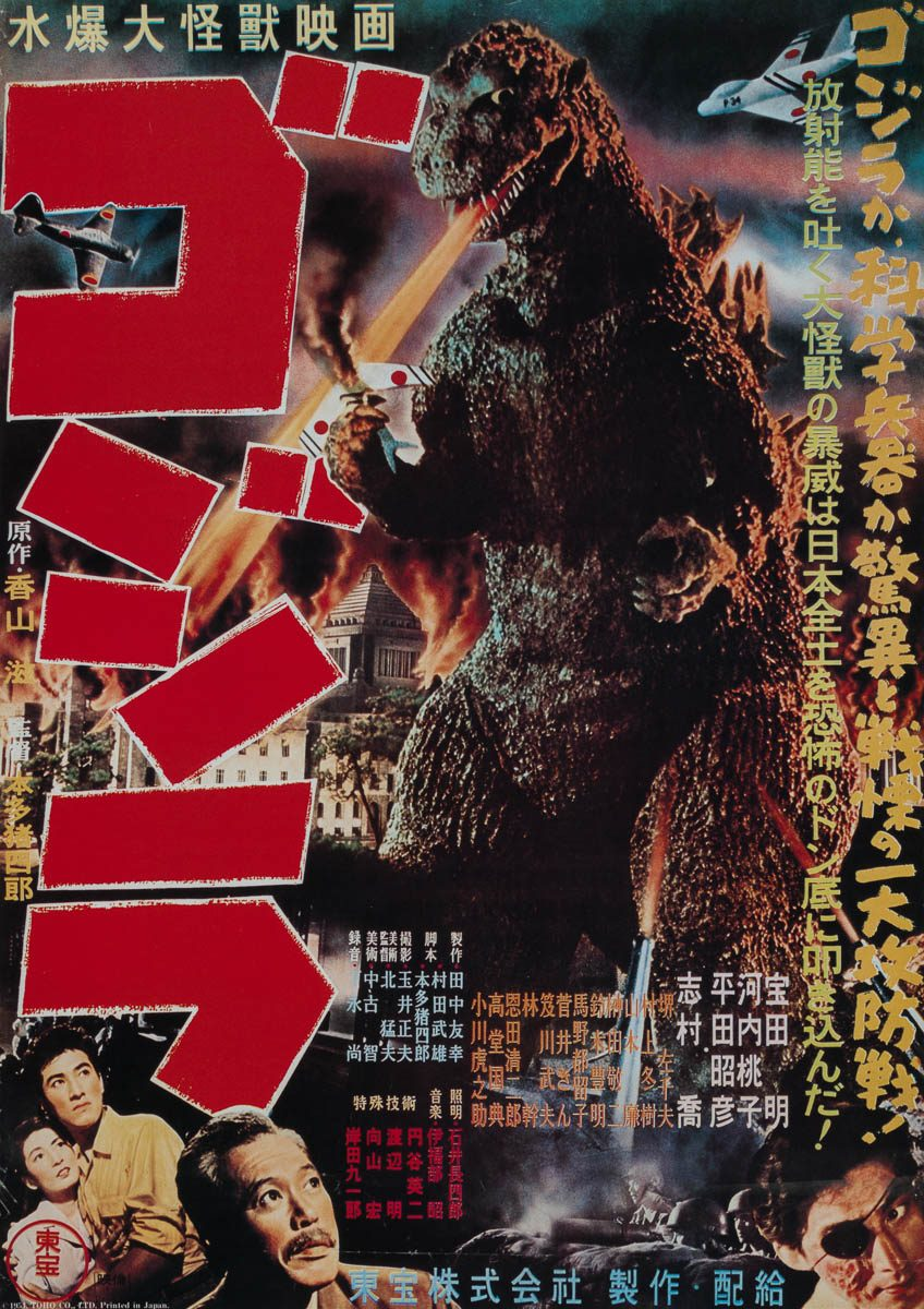 9-godzilla-re-release-japanese-b2-1976-01