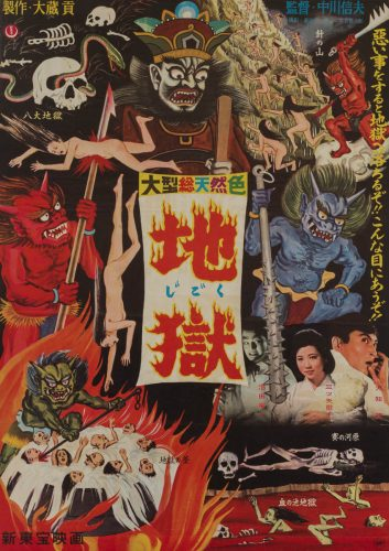 9-jigoku-illustrated-style-japanese-b2-1960-01