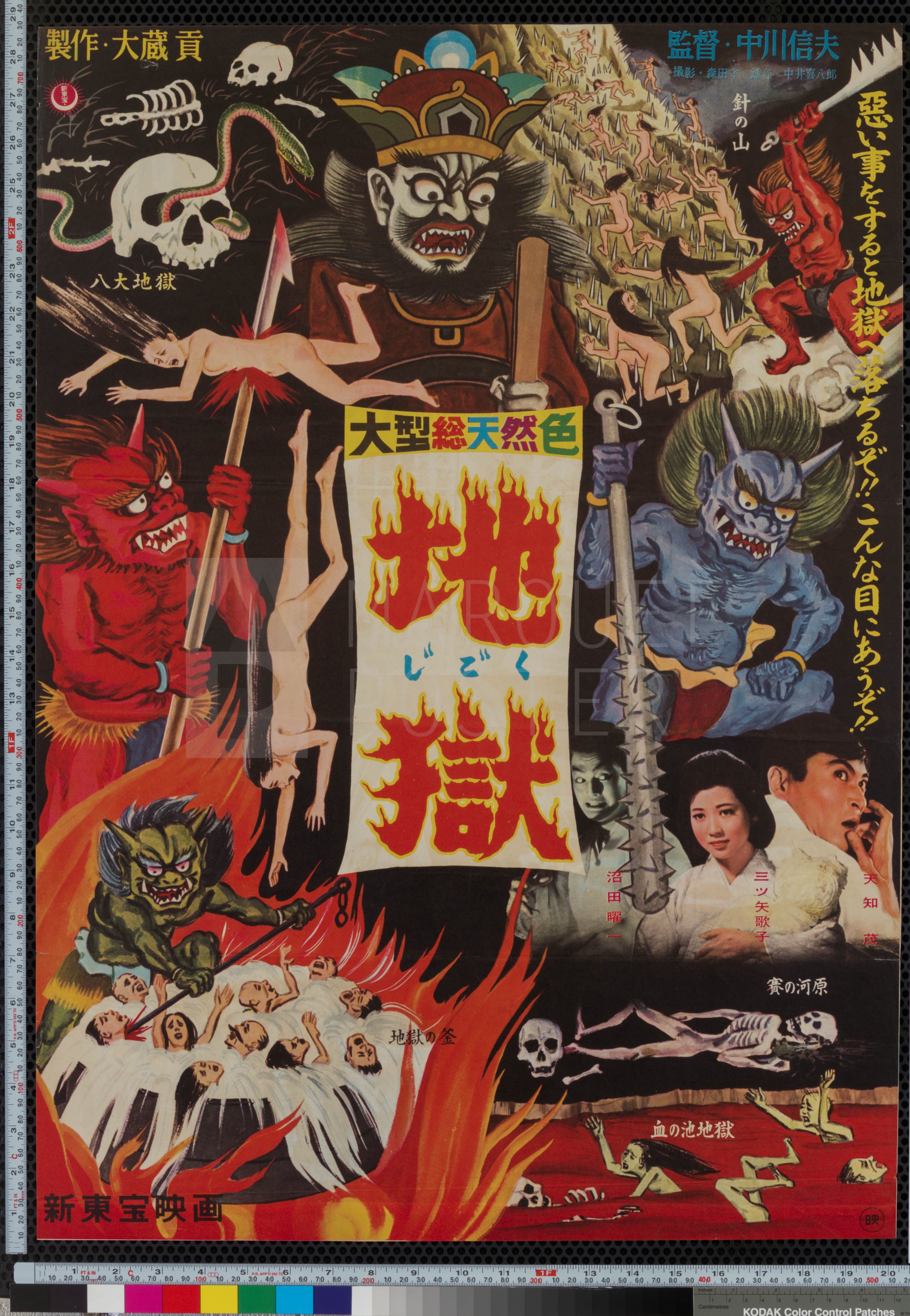 9-jigoku-illustrated-style-japanese-b2-1960-02