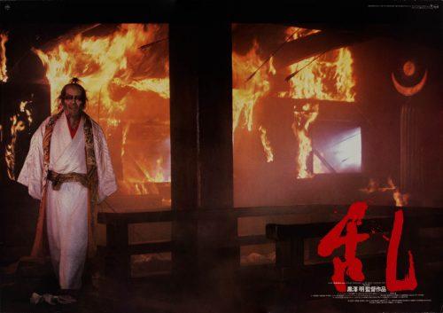 9-ran-fire-style-japanese-b0-1985-01