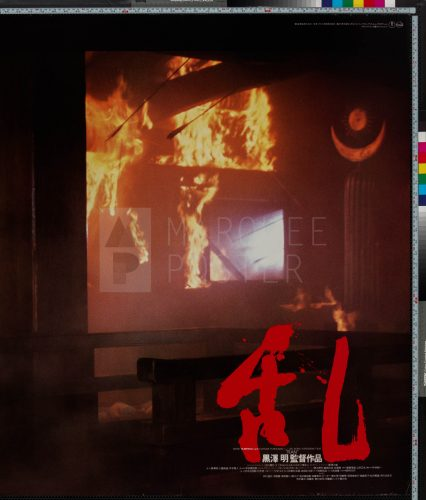 9-ran-fire-style-japanese-b0-1985-03