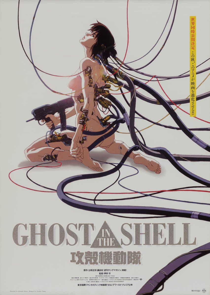 Ghost In The Shell 1995 Japanese B1 Marquee Poster