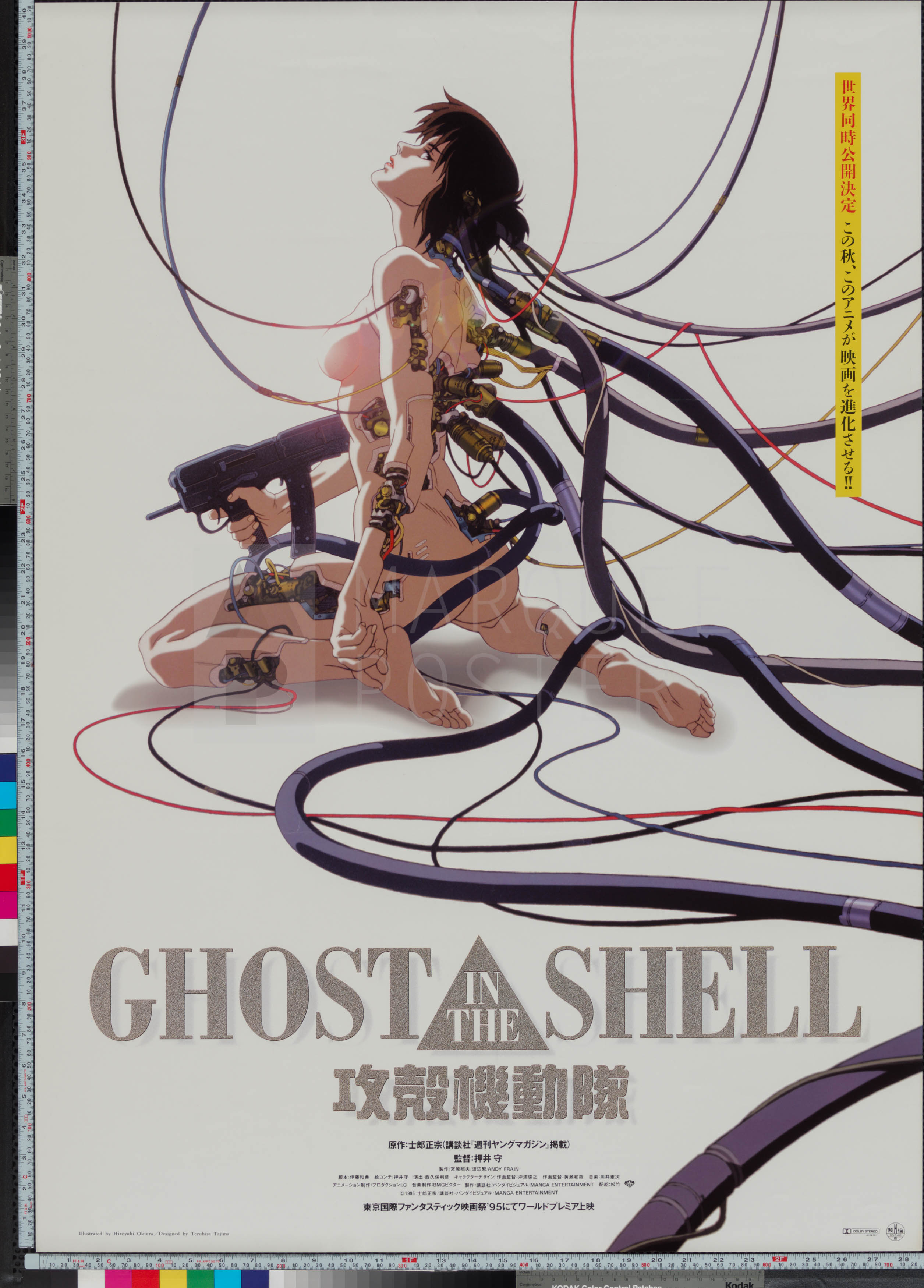 91-ghost-in-the-shell-body-style-japanese-b1-1995-02
